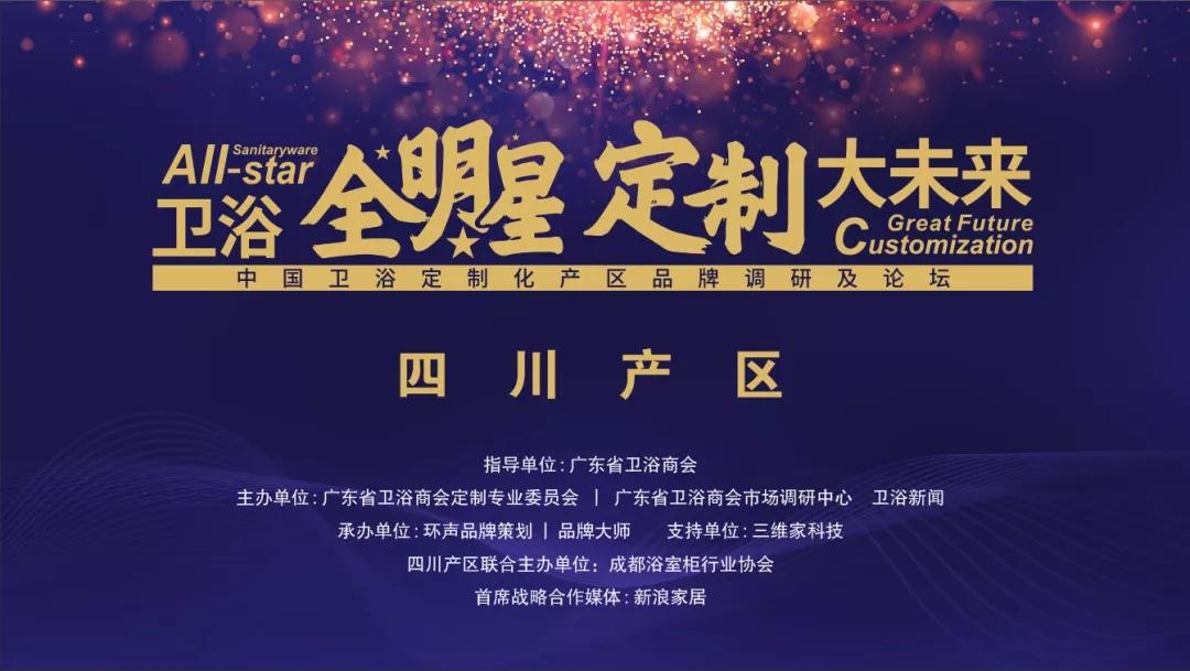 中国卫浴定制化产区调研之美伽星卫浴陈仕松:拒绝网红设计