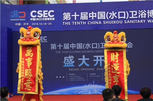 创新驱发展 贸易促转型——第十届中国(水口)卫浴博览会盛大启幕