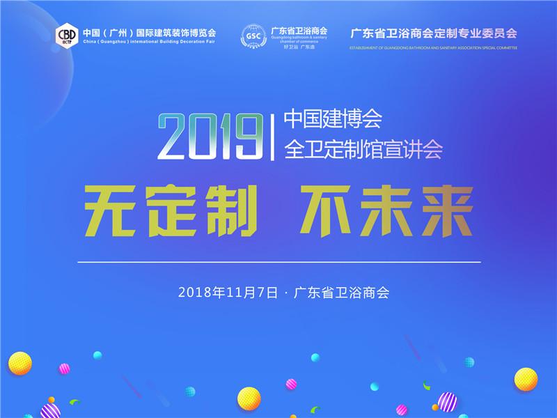 2019年中国建博会(广州)全卫定制展,助力品牌引领卫浴定制潮流
