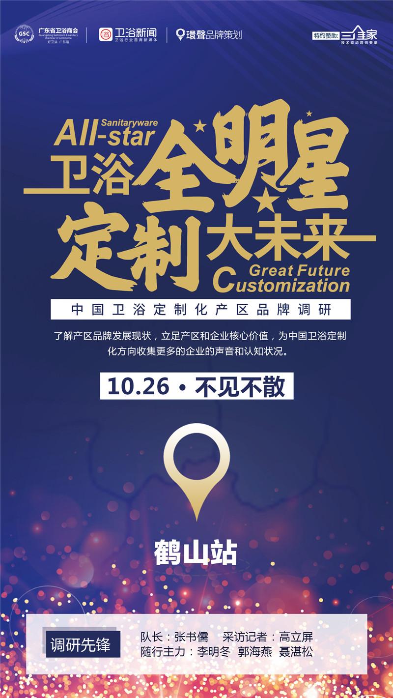 中国卫浴定制化产区调研之嘉泰厨卫李东安:用户的需求,就是我们的追求