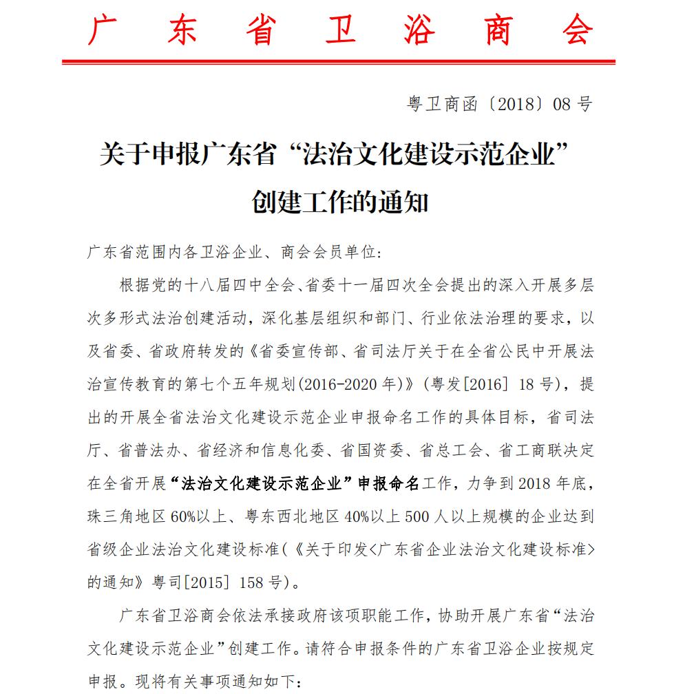 """关于申报广东省""""法治文化建设示范企业""""创建工作的通知"""