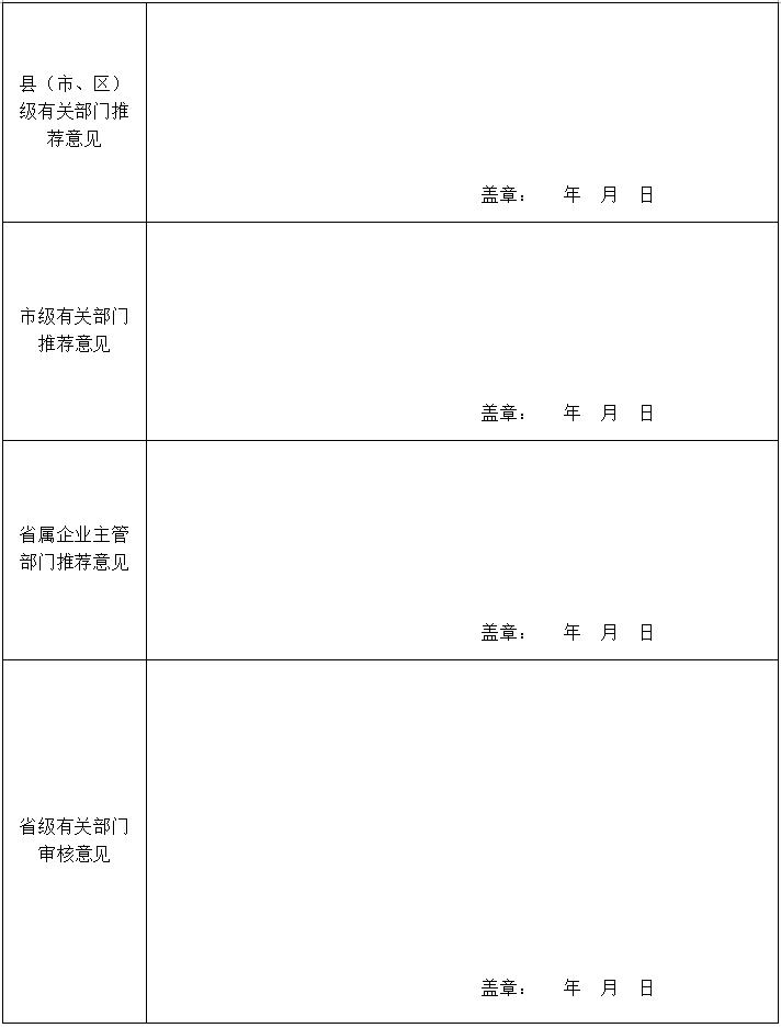 审核表3.png