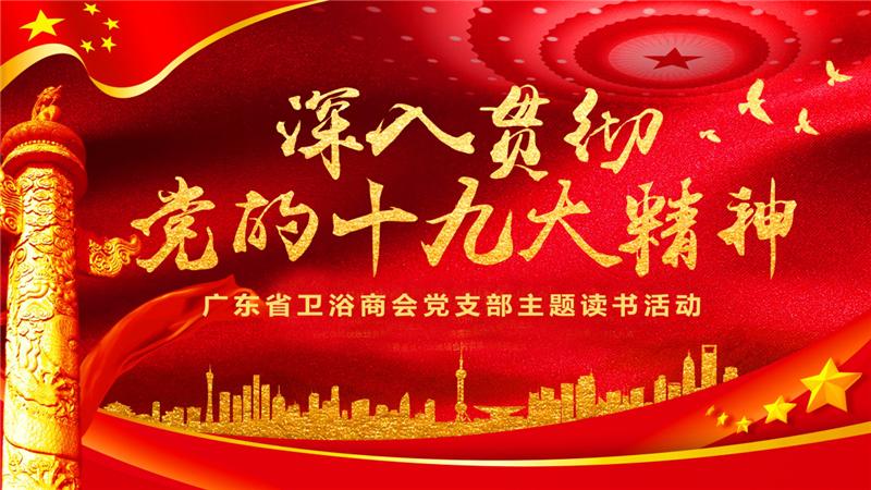 广东省卫浴商会党支部开展学习党的十九大精神专题读书活动