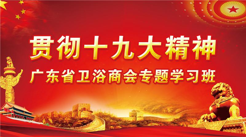 广东省卫浴商会党支部举办学习党的十九大精神专题学习班