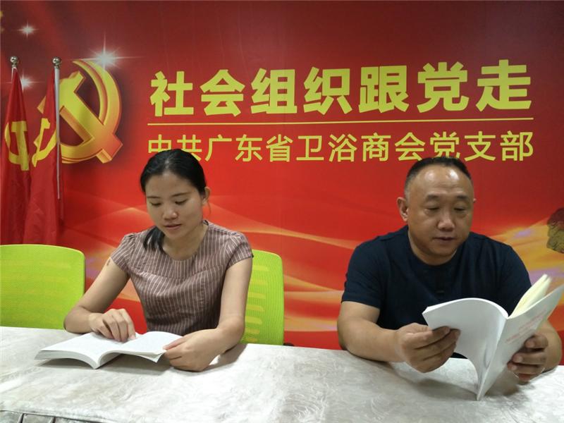 广东省卫浴商会党支部开展生态文明建设学习培训活动