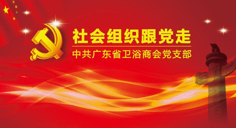 广东省卫浴商会学习党的十九大精神:紧跟党走