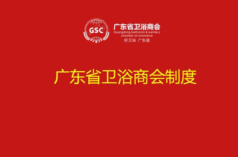 广东省卫浴商会重大活动备案报告制度