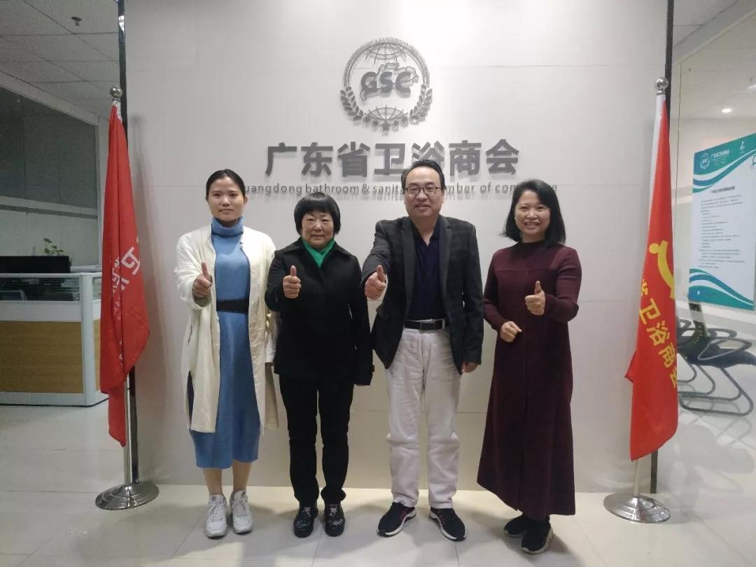 [中国诚信建设万里行] 广东省卫浴商会启动行业信用体系建设工作