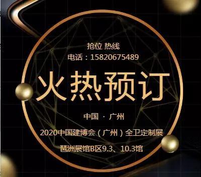 2020年广州建博会全卫定制展规模全新升级!展位火热招商预定中