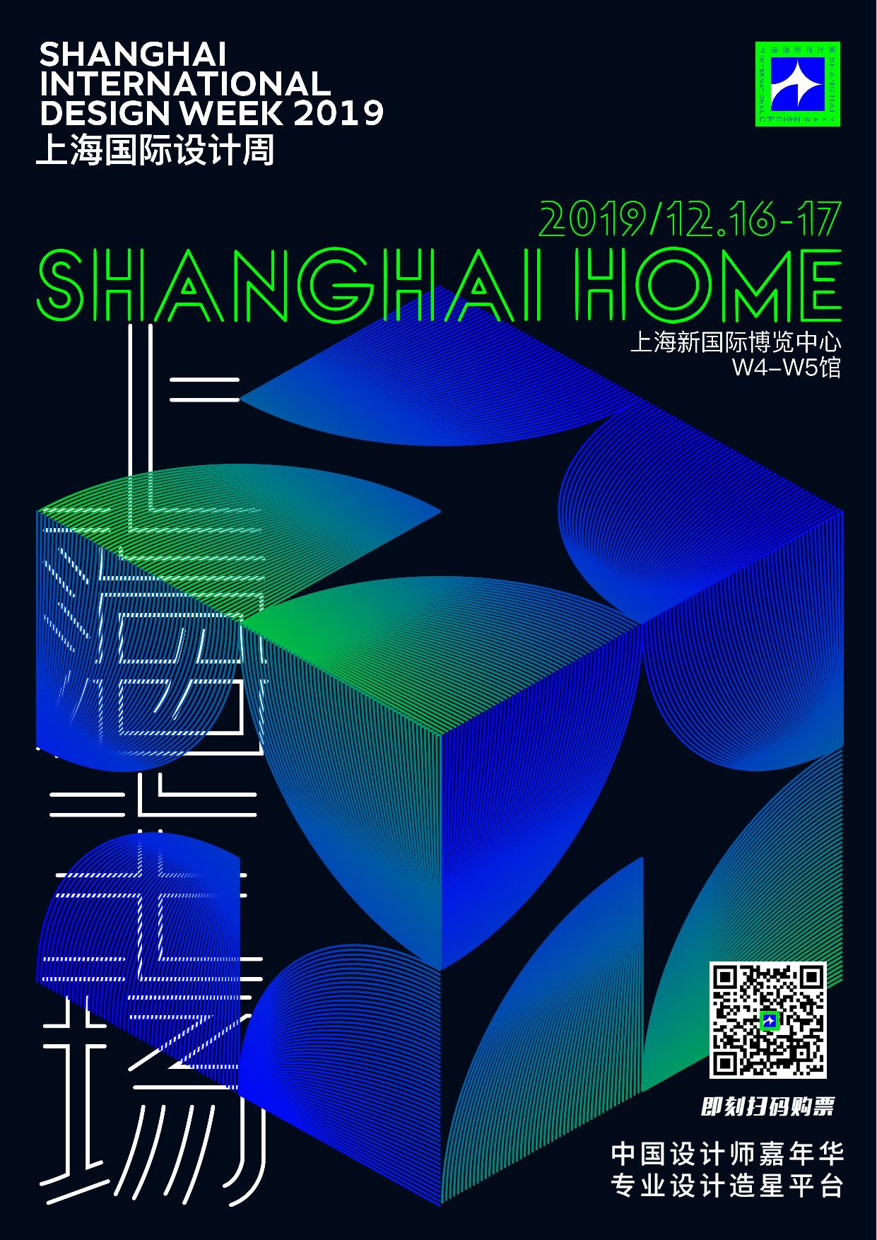 2019上海国际设计周观展攻略来了!建议收藏