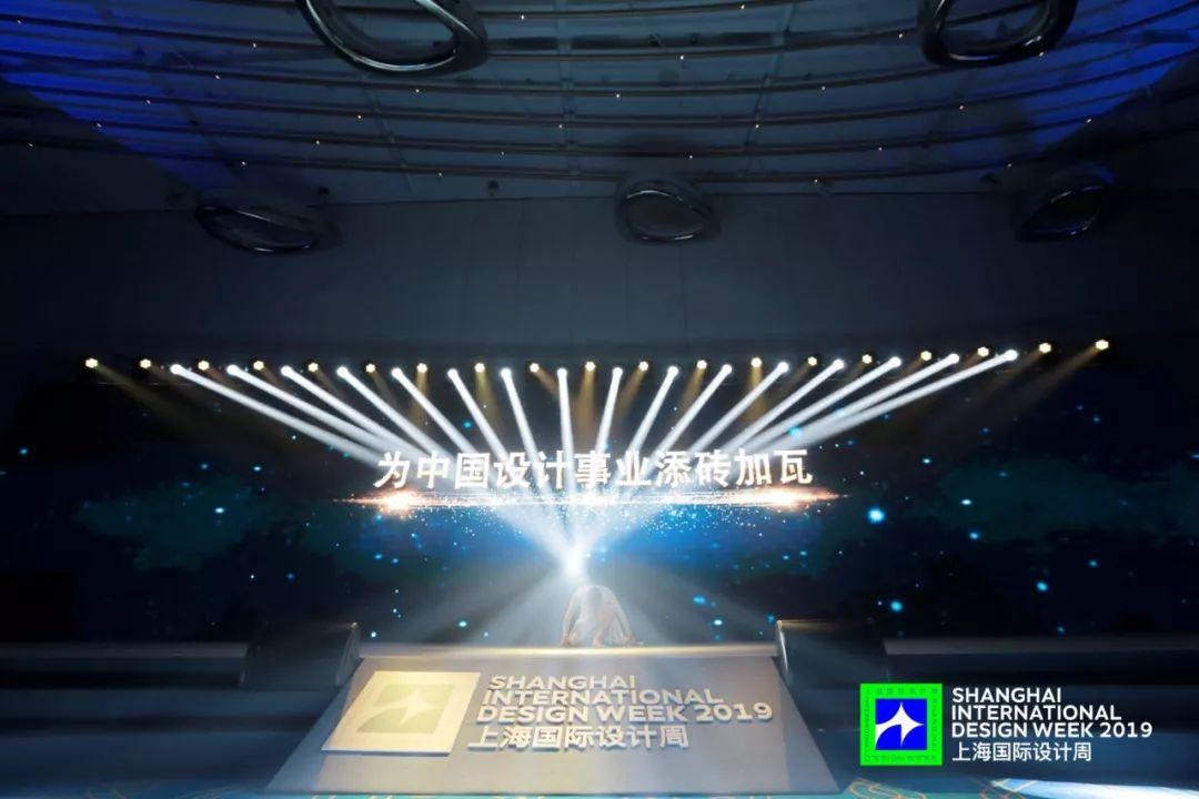 荣耀×盛典×名流|2019上海国际设计周•中国设计师嘉年华耀眼出世