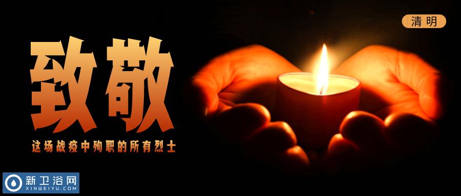公布!抗疫援建中国卫浴企业名单!向卫浴人致敬!