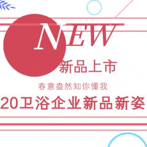 """2020卫浴新品来袭,Show出""""新""""花样!"""