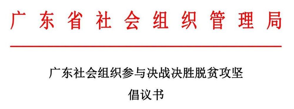 广东社会组织参与决战决胜脱贫攻坚 倡议书
