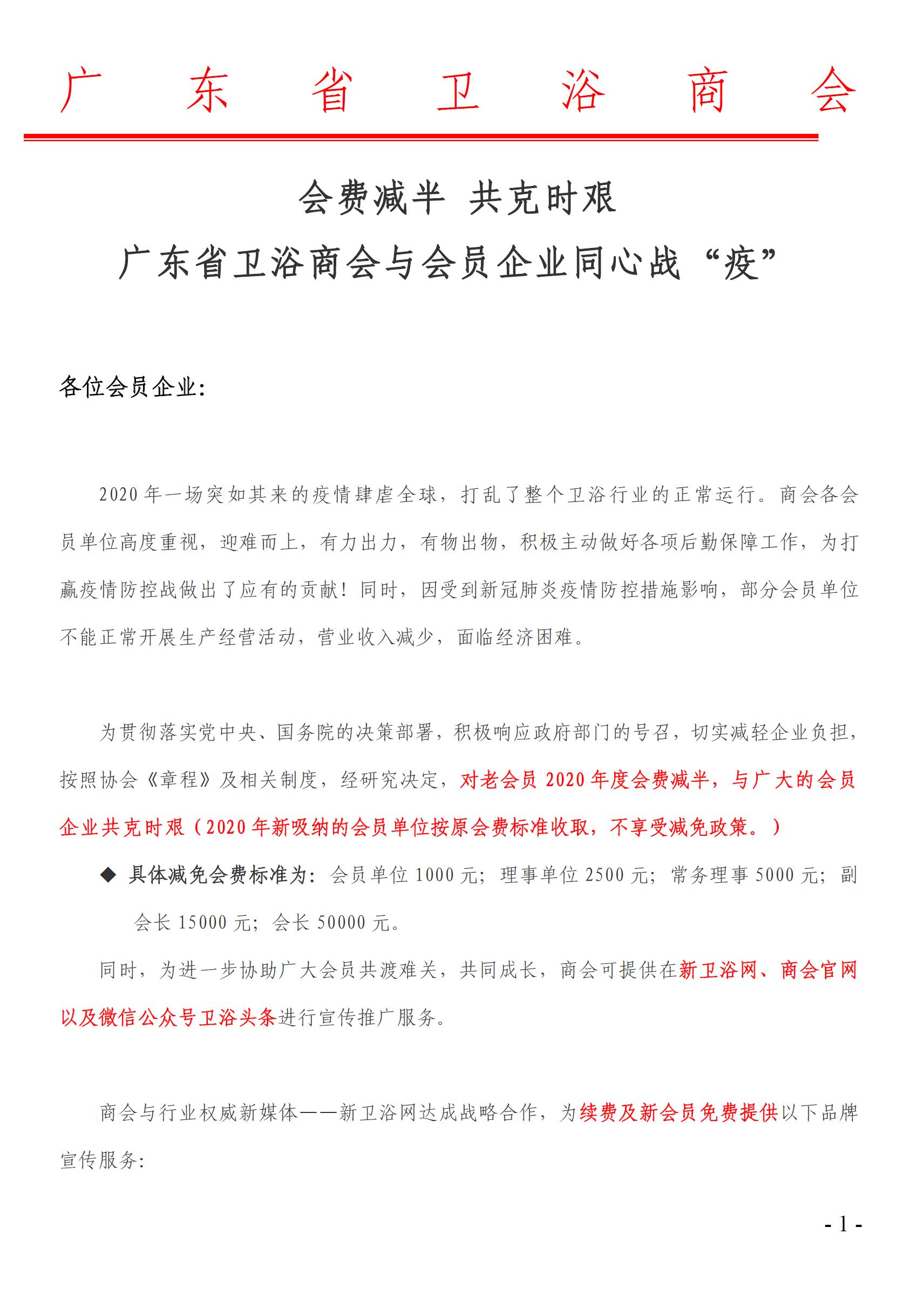 """会费减半 共克时艰  广东省卫浴商会与会员企业同心战""""疫"""""""