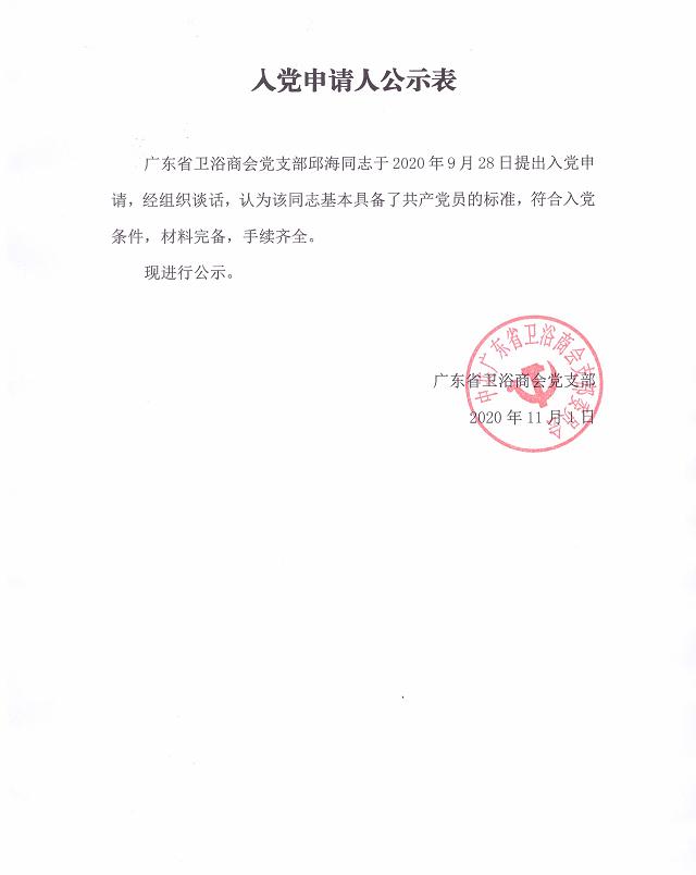 广东省卫浴商会党支部入党申请人公示