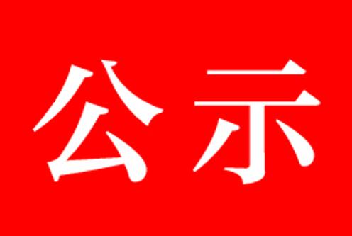 广东省卫浴商会党支部 2019年度保障经费信息公开说明