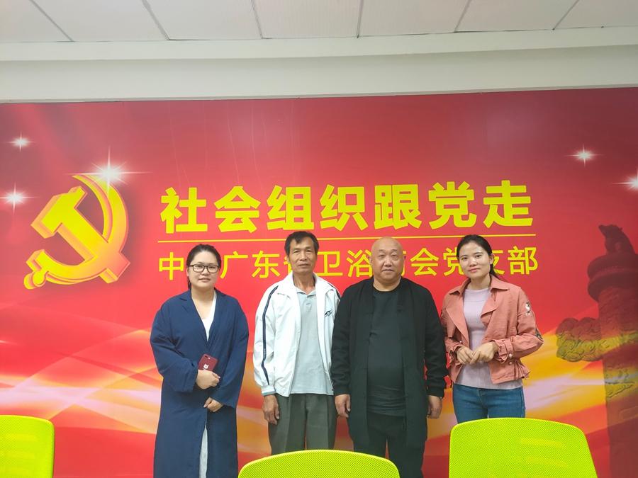 广东省卫浴商会党支部组织生活会顺利召开