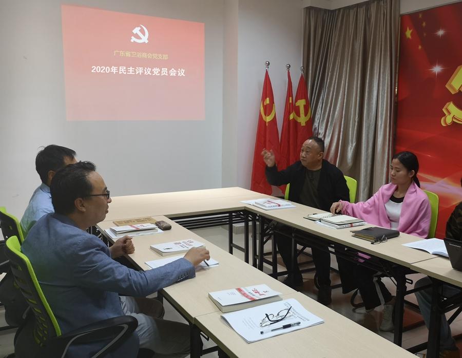 广东省卫浴商会党支部开展2020年民主评议党员会议