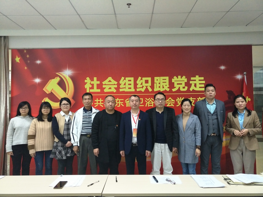 广东省卫浴商会党支部召开组织生活会及开展民主评议纪要